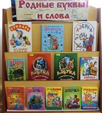 Афиша Ижевска — Книжная выставка «Родные буквы и слова»