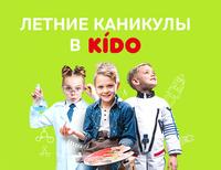 Афиша Ижевска — Летние каникулы в KIDO