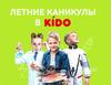 Летние каникулы в KIDO