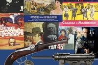 Афиша Ижевска — Выставка «Оружие киноГероя»