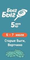 VI фестиваль финно-угорской кухни «Быг-Быг»