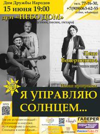 Афиша Ижевска — Концерт дуэта «НЕБО ДОМ» и песочное шоу Елены Ведерниковой