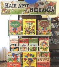 Афиша Ижевска — Книжная выставка «Наш друг Незнайка»