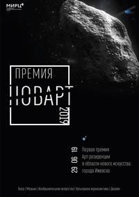 Афиша Ижевска — Премия NOVART — 2019