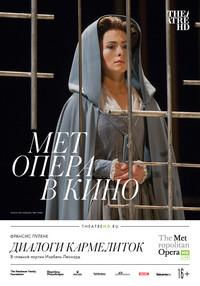 Афиша Ижевска — TheatreHD: Диалоги кармелиток