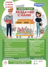 Афиша Ижевска — Марафон «Экодвор»