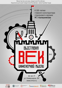 Афиша Ижевска — Выставка «Век инженерной мысли»
