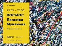 Афиша Ижевска — Выставка живописи «Космос»