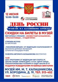 Афиша Ижевска — День России в Музее Калашникова