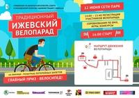 Афиша Ижевска — Ижевский велопарад