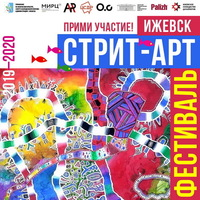 Афиша Ижевска — Фестиваль стрит-арта