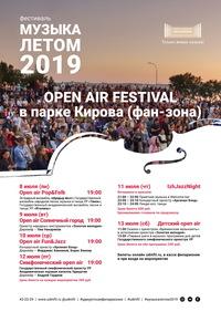 Афиша Ижевска — Фестиваль «Музыка летом — 2019»