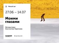 Афиша Ижевска — Фотовыставка «Моими глазами»