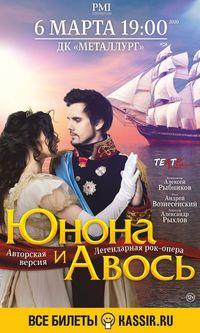 Афиша Ижевска — Рок-опера «Юнона» и «Авось»