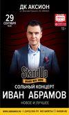 Стенд-ап концерт Ивана Абрамова