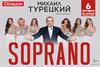 Концерт «Soprano Турецкого»
