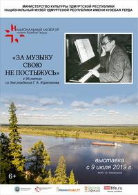 Афиша Ижевска — Выставка «За музыку свою не постыжусь»