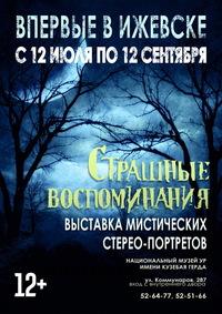 Афиша Ижевска — Выставка «Страшные воспоминания»