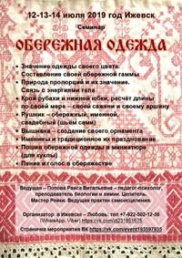 Афиша Ижевска — Семинар «Обережная одежда»