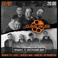 Афиша Ижевска — Концерт группы «Gunslinger»