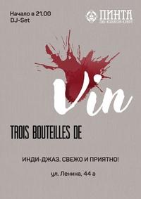 Афиша Ижевска — Концерт группы «Trois Bouteilles De Vin»