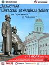 Выставка «Ижевский оружейный завод: от «кремнёвки» до «калаша»