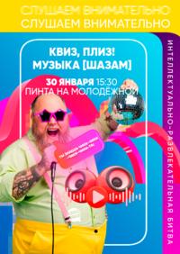 Афиша Ижевска — Игра «Квиз, плиз!» 4 августа