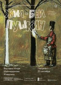 Афиша Ижевска — Выставка Игоря Шаймарданова «Жил-был Пушкин»