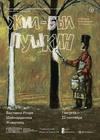 Выставка Игоря Шаймарданова «Жил-был Пушкин»