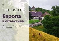 Афиша Ижевска — Фотовыставка «Европа в объективе»