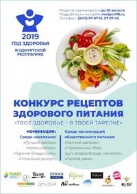 Афиша Ижевска — Конкурс «Твоё здоровье — в твоей тарелке»
