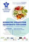 Конкурс «Твоё здоровье — в твоей тарелке»