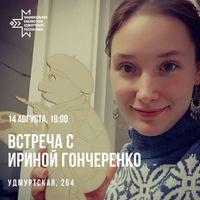 Афиша Ижевска — Встреча с писательницей Ириной Гончеренко