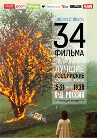 Афиша Ижевска — Фестиваль российского короткометражного кино «34 фильма»