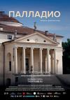 TheatreHD: Палладио. Власть архитектуры