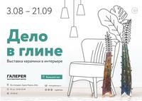 Афиша Ижевска — Выставка «Дело в глине»