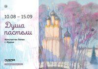 Афиша Ижевска — Выставка муромского художника «Душа пастели»