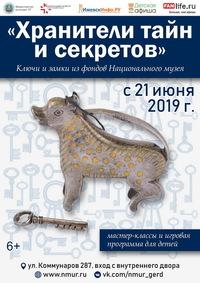 Афиша Ижевска — Выставка «Хранители тайн и секретов»