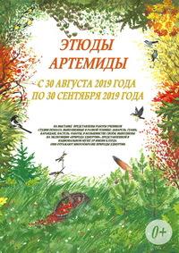 Афиша Ижевска — Выставка «Этюды Артемиды»