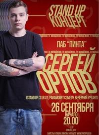 Афиша Ижевска — Сергей орлов в Пинте