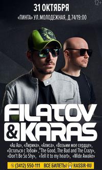 Афиша Ижевска — Filatov & Karas в Пинте