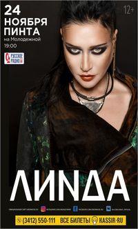Афиша Ижевска — Концерт Линды