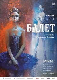 Афиша Ижевска — Выставка живописи «Балет»