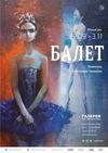 Выставка живописи «Балет»