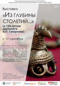 Афиша Ижевска — Выставка «Из глубины столетий»