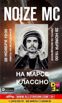 Афиша Ижевска — Большой концерт NOIZE MC в Ижевске!