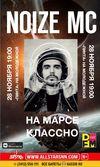 Большой концерт NOIZE MC в Ижевске!