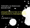 Проект «Пояснить за Ренессанс»