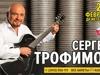 Афиша Ижевска — Концерт Сергея Трофимова