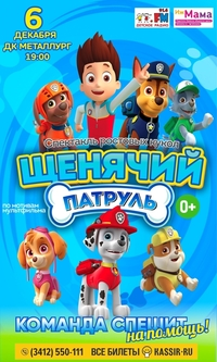 Афиша Ижевска — Спектакль ростовых кукол «Щенячий патруль»